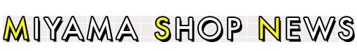 miyama shop news